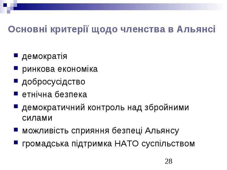 Основні критерії щодо членства в Альянсі демократія ринкова економіка добросу...