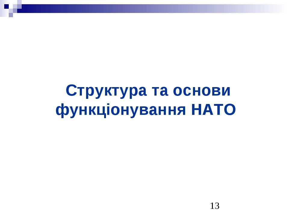 Структура та основи функціонування НАТО