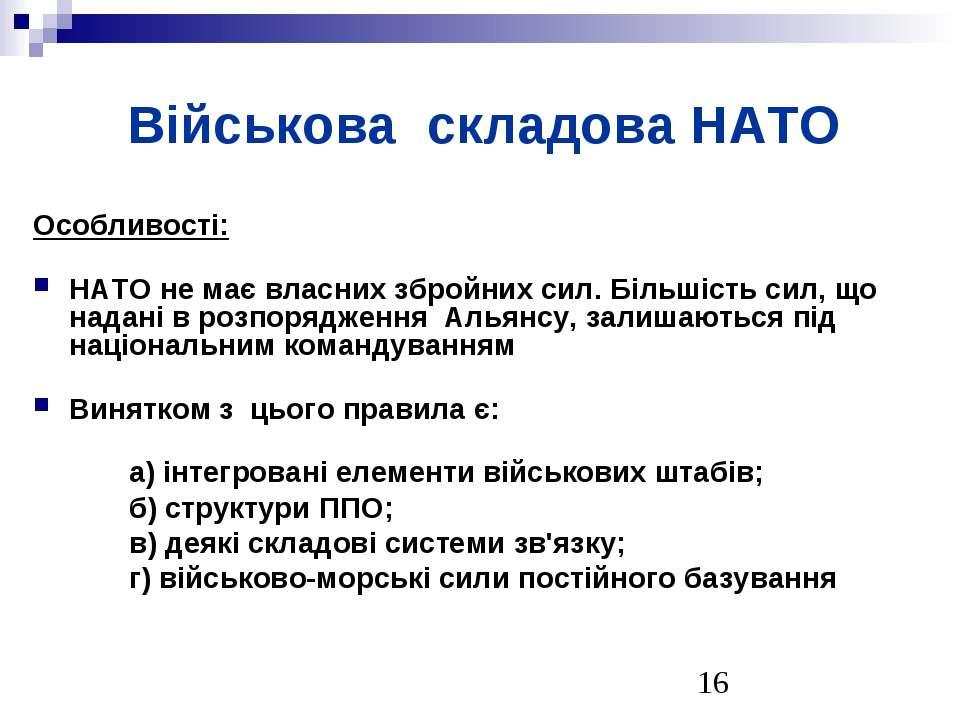 Військова складова НАТО Особливості: НАТО не має власних збройних сил. Більші...