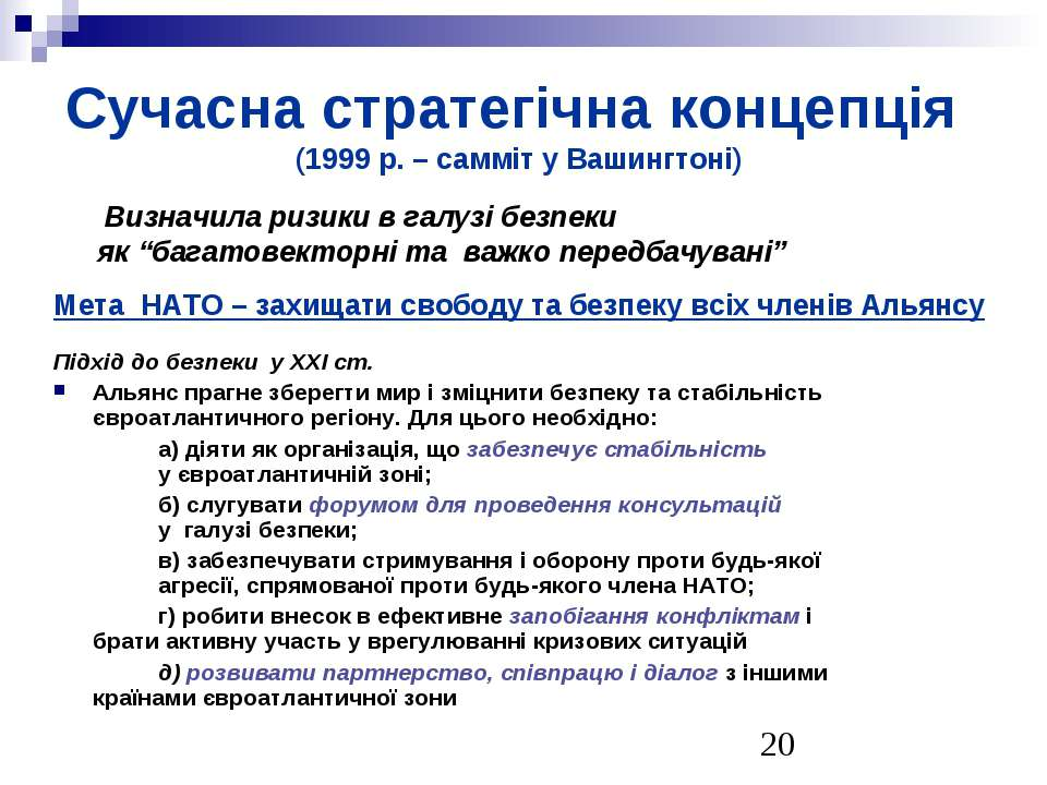 Сучасна стратегічна концепція (1999 р. – самміт у Вашингтоні) Мета НАТО – зах...