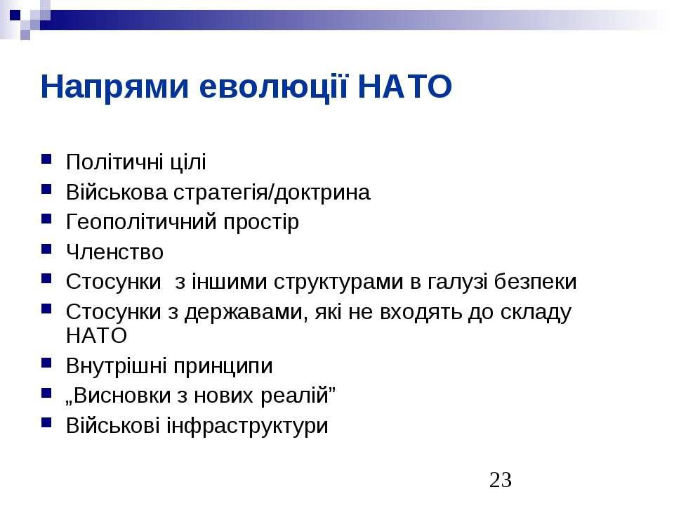 Напрями еволюції НАТО Політичні цілі Військова стратегія/доктрина Геополітичн...