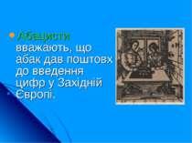 Абацисти вважають, що абак дав поштовх до введення цифр у Західній Європі.
