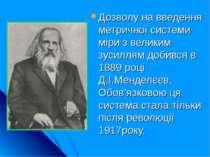 Дозволу на введення метричної системи міри з великим зусиллям добився в 1889 ...
