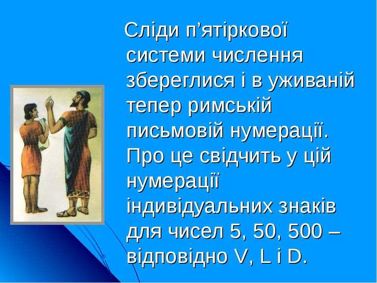 Сліди п'ятіркової системи числення збереглися і в уживаній тепер римській пис...