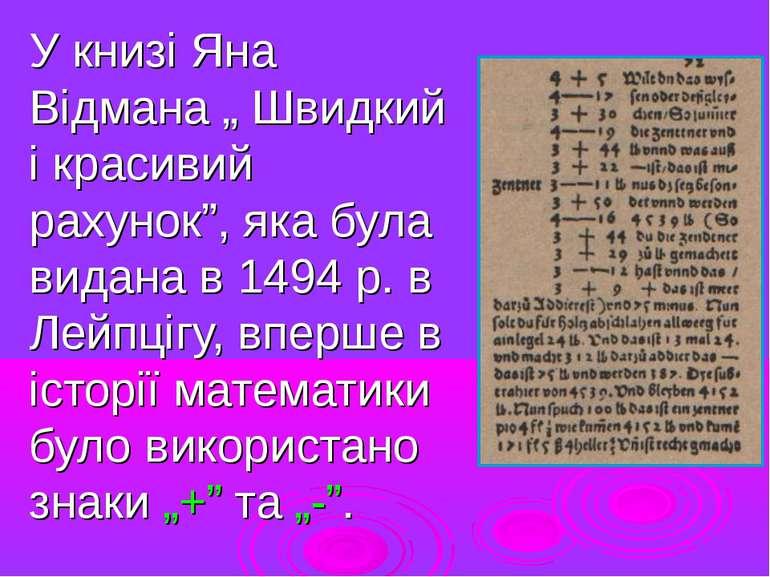 """У книзі Яна Відмана """" Швидкий і красивий рахунок"""", яка була видана в 1494 р. ..."""