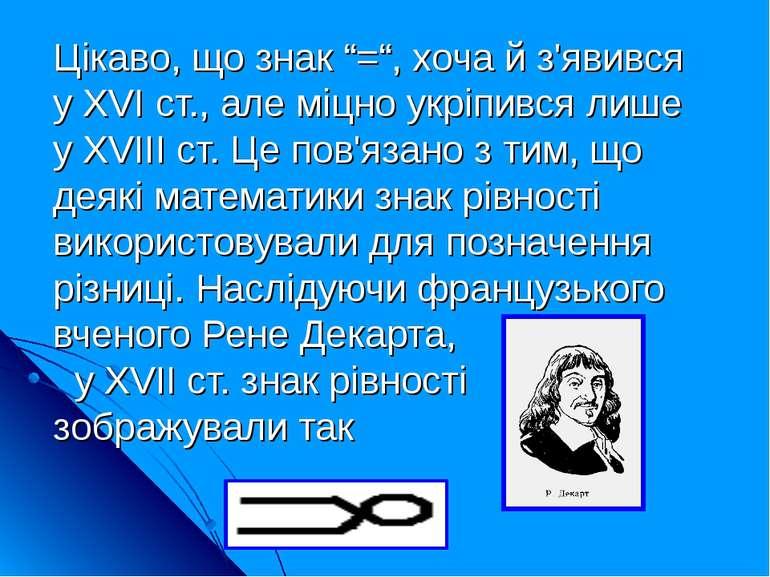 """Цікаво, що знак """"="""", хоча й з'явився у XVI ст., але міцно укріпився лише у XV..."""