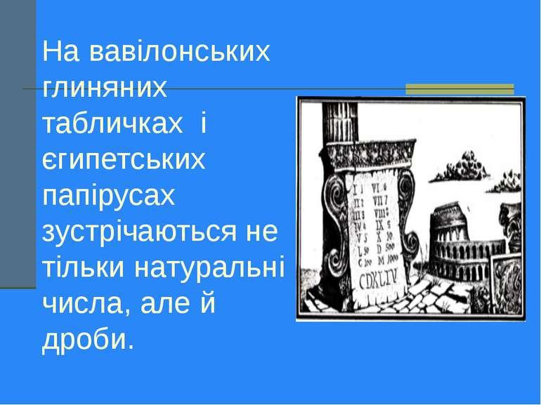 На вавілонських глиняних табличках і єгипетських папірусах зустрічаються не т...