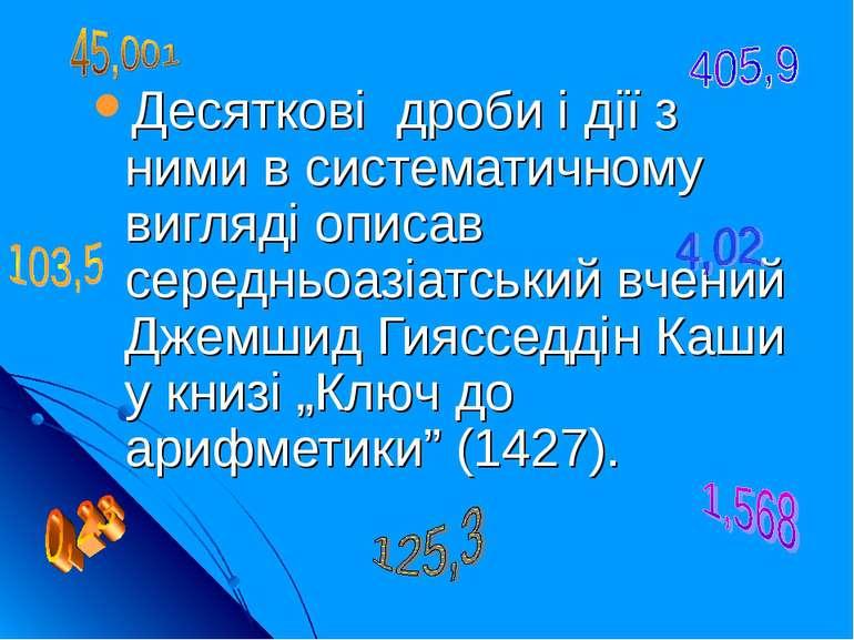 Десяткові дроби і дії з ними в систематичному вигляді описав середньоазіатськ...