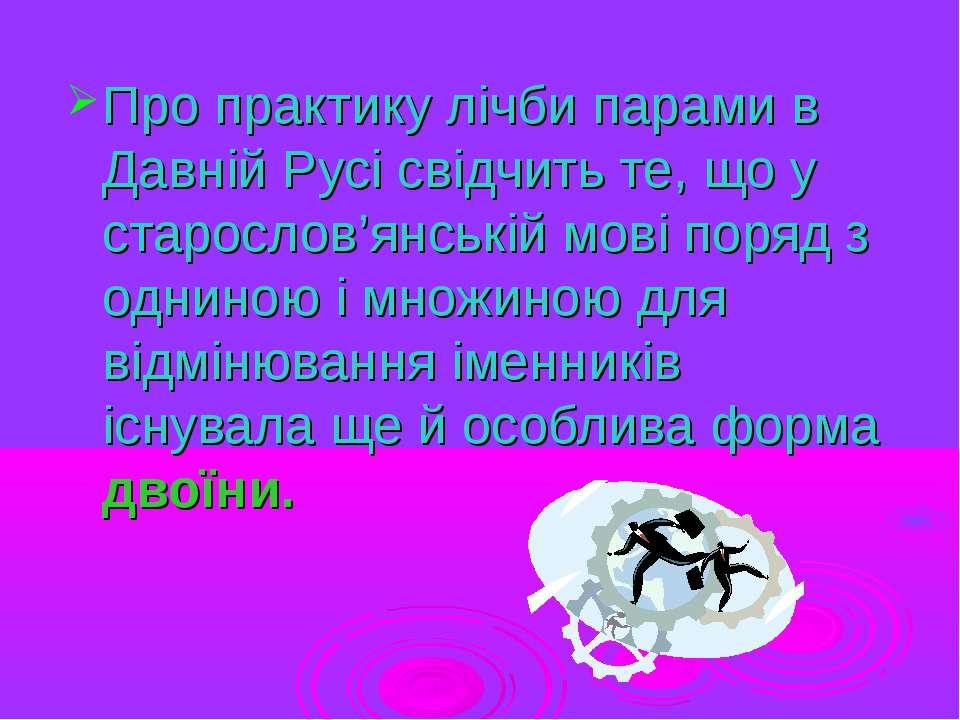 Про практику лічби парами в Давній Русі свідчить те, що у старослов'янській м...