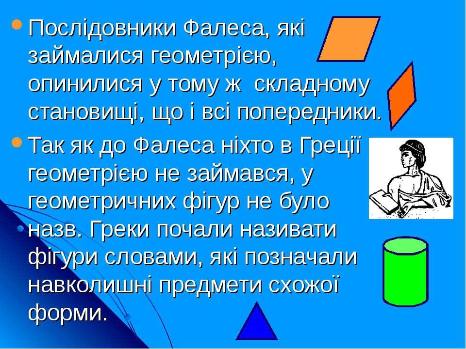 Послідовники Фалеса, які займалися геометрією, опинилися у тому ж складному с...