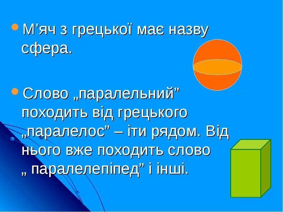 """М'яч з грецької має назву сфера. Слово """"паралельний"""" походить від грецького """"..."""