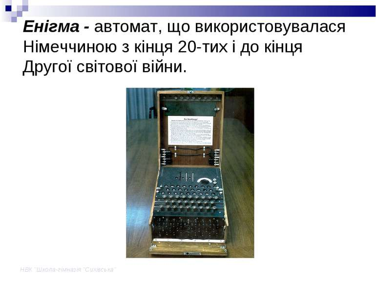 """НВК """"Школа-гімназія """"Сихівська"""" Енігма - автомат, що використовувалася Німечч..."""