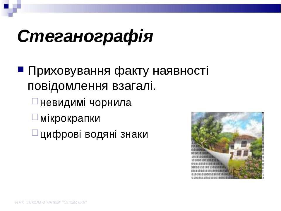 """НВК """"Школа-гімназія """"Сихівська"""" Стеганографія Приховування факту наявності по..."""