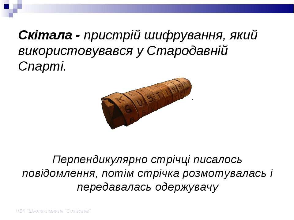 """НВК """"Школа-гімназія """"Сихівська"""" Скітала - пристрій шифрування, який використо..."""