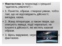 """Фантастика (в перекладі з грецької """"здатність уявляти"""") – 1. Поняття, образи,..."""