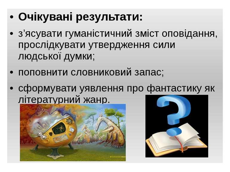 Очікувані результати: з'ясувати гуманістичний зміст оповідання, прослідкувати...
