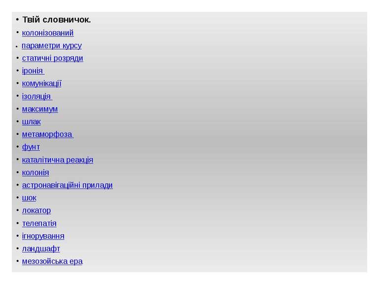 Твій словничок. колонізований • параметри курсу статичні розряди іронія комун...