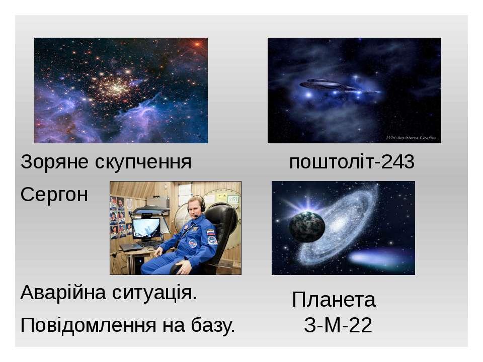 Зоряне скупчення поштоліт-243 Сергон Аварійна ситуація. Повідомлення на базу....