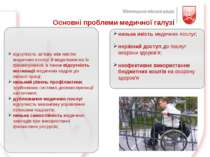 Основні проблеми медичної галузі відсутність зв'язку між якістю медичних посл...
