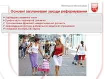 Основні заплановані заходи реформування Перебудова первинної ланки Профілізац...