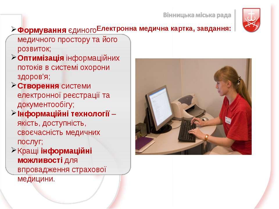 Електронна медична картка, завдання: Формування єдиного медичного простору та...