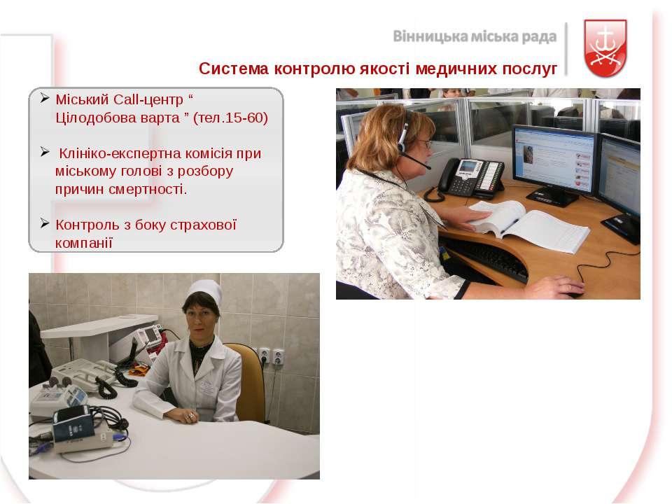 """Система контролю якості медичних послуг Міський Call-центр """" Цілодобова варта..."""