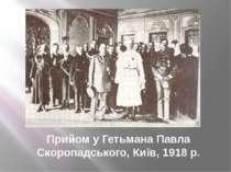 Прийом у Гетьмана Павла Скоропадського, Київ, 1918 р.