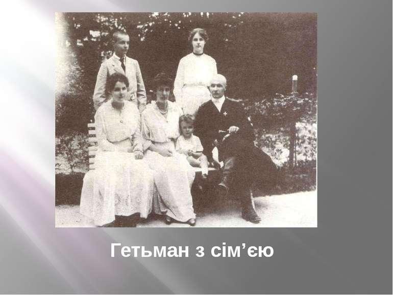 Гетьман з сім'єю