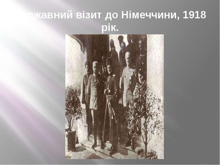 Державний візит до Німеччини, 1918 рік.