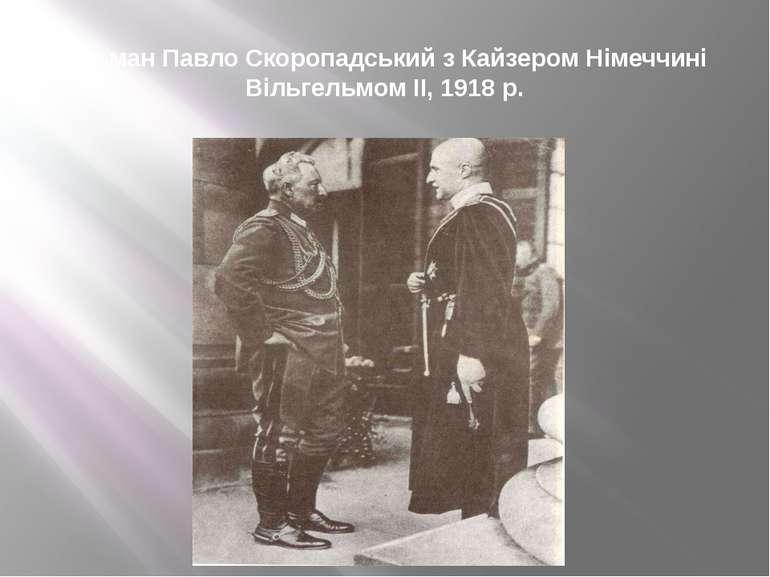 Гетьман Павло Скоропадський з Кайзером Німеччині Вільгельмом ІІ, 1918 р.