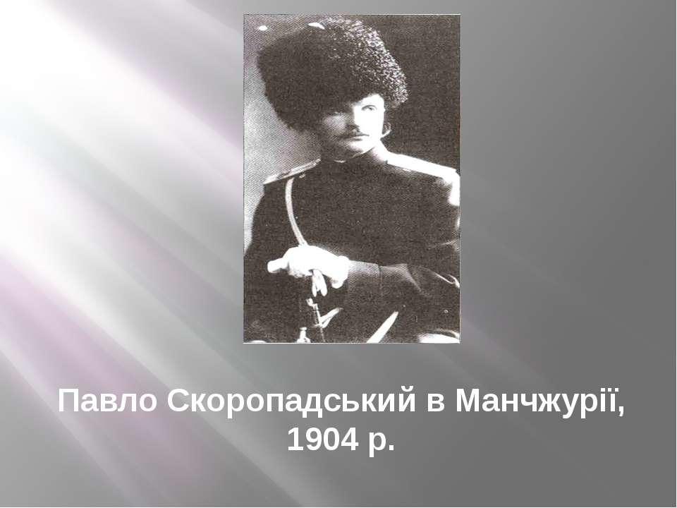 Павло Скоропадський в Манчжурії, 1904 р.