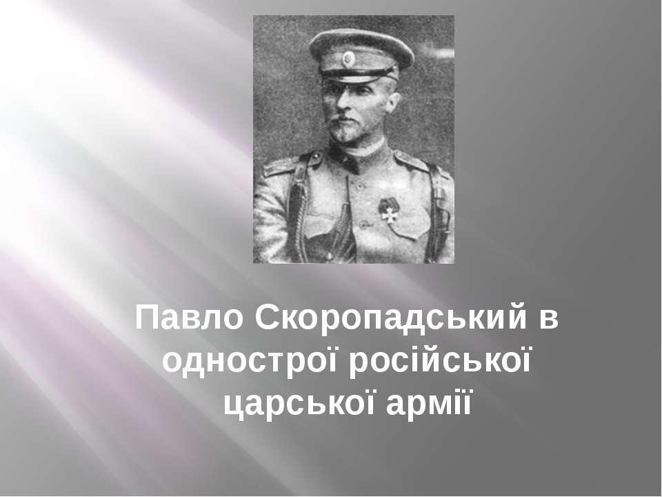 Павло Скоропадський в однострої російської царської армії