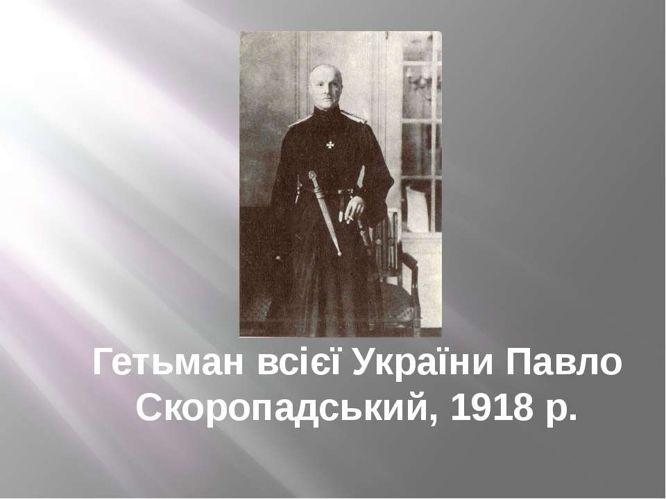 Гетьман всієї України Павло Скоропадський, 1918 р.