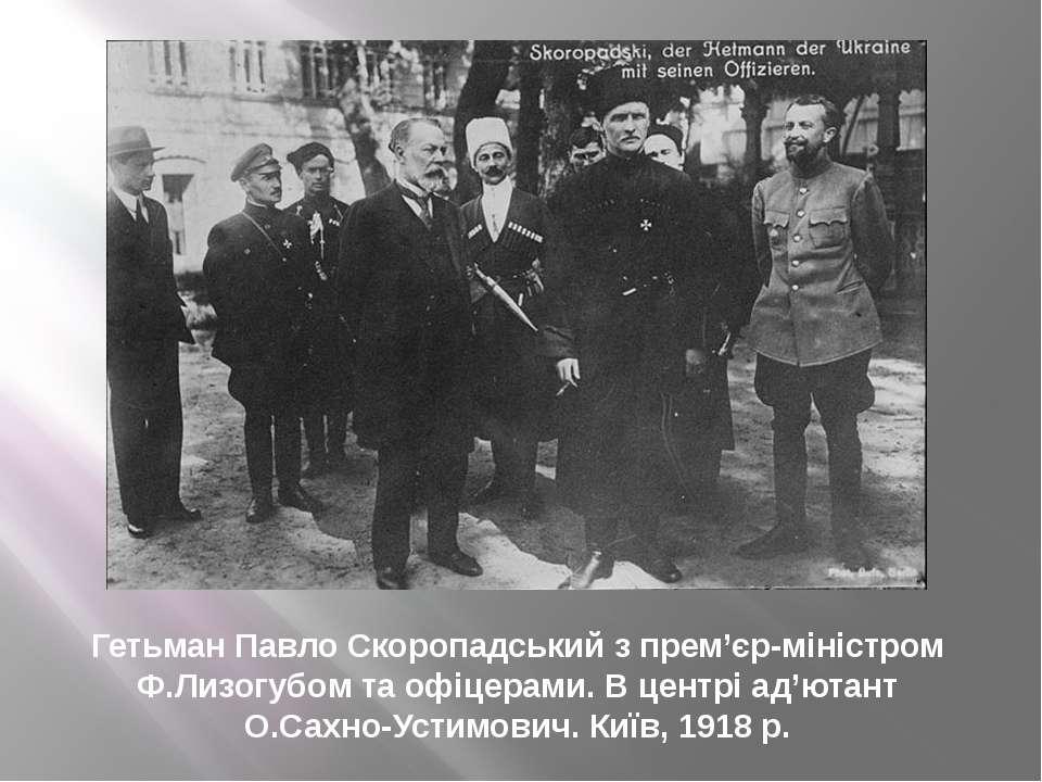 Гетьман Павло Скоропадський з прем'єр-міністром Ф.Лизогубом та офіцерами. В ц...