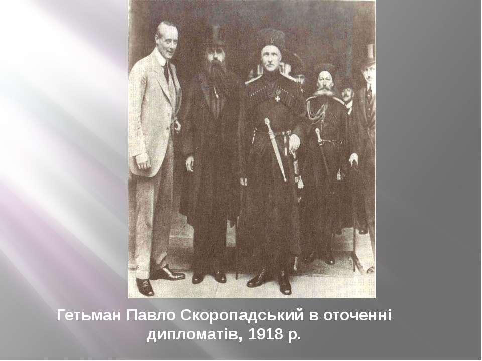 Гетьман Павло Скоропадський в оточенні дипломатів, 1918 р.