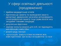 У сфері освітньої діяльності (продовження) прийом кандидатських іспитів підго...