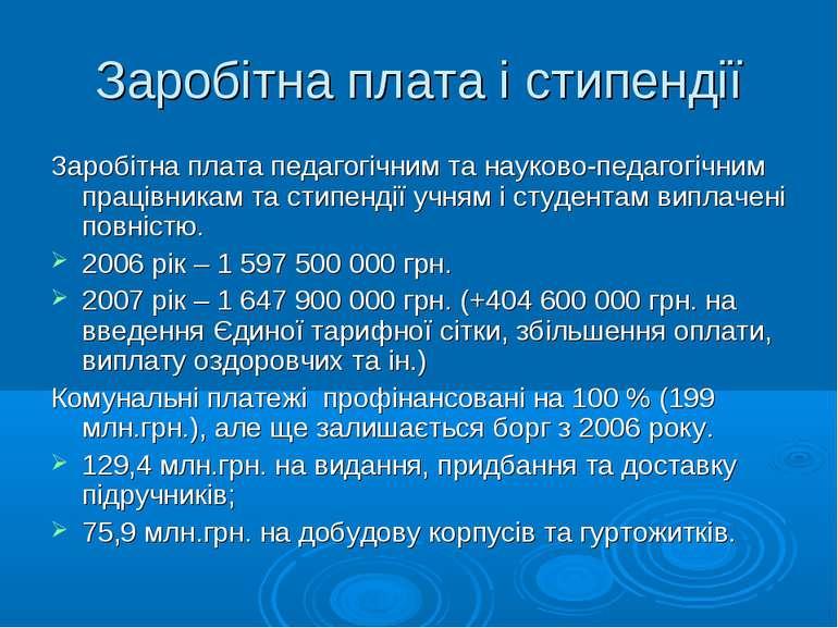 Заробітна плата і стипендії Заробітна плата педагогічним та науково-педагогіч...