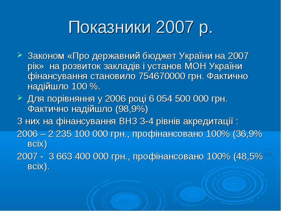 Показники 2007 р. Законом «Про державний бюджет України на 2007 рік» на розви...