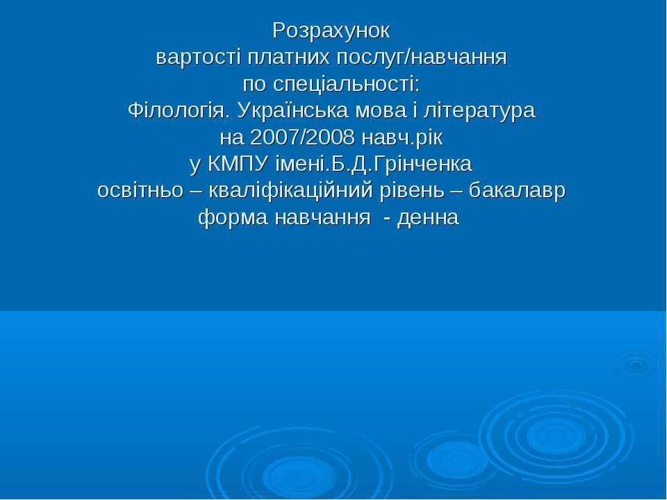Розрахунок вартості платних послуг/навчання по спеціальності: Філологія. Укра...