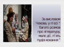 """За висловом Чехова, у п'єсі """" багато розмов про літературу, мало дії, п'ять п..."""