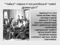 """""""Чайка""""–перша п'єса російської """"нової драматургії"""" Драматургія Антона Чехова ..."""
