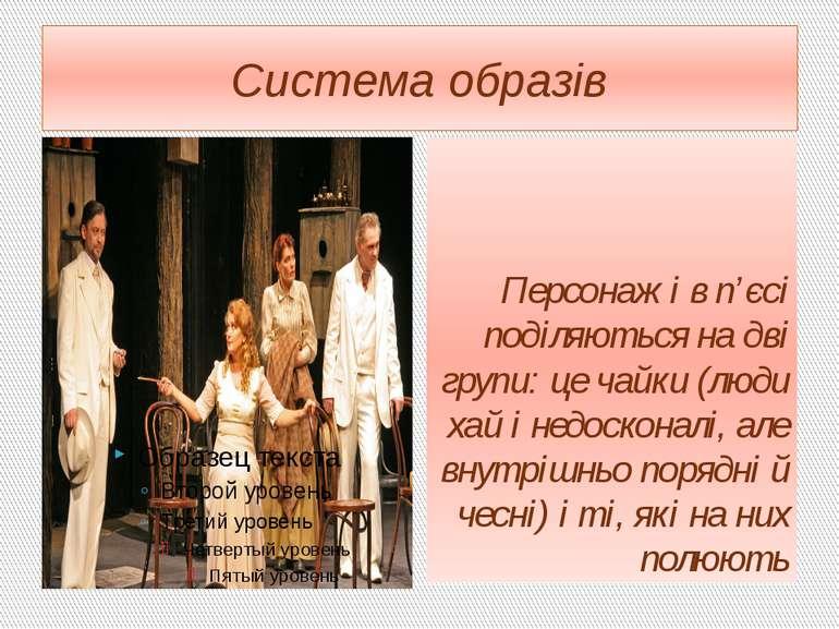 Система образів Персонажі в п'єсі поділяються на дві групи: це чайки (люди ха...