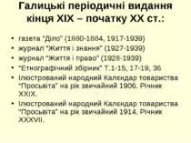 """Галицькі періодичні видання кінця XIX – початку XXст.: газета """"Діло"""" (1880-1..."""