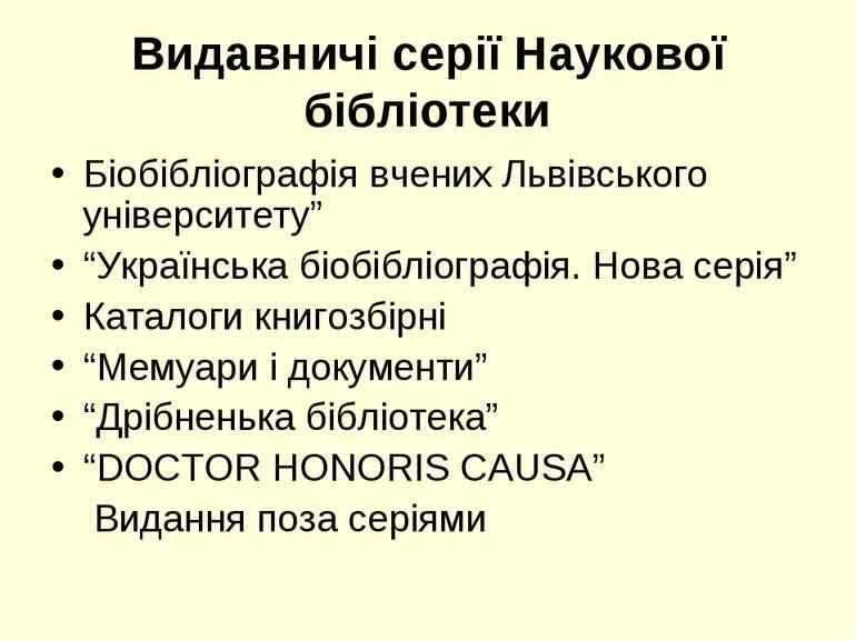 Видавничі серії Наукової бібліотеки Біобібліографія вчених Львівського універ...