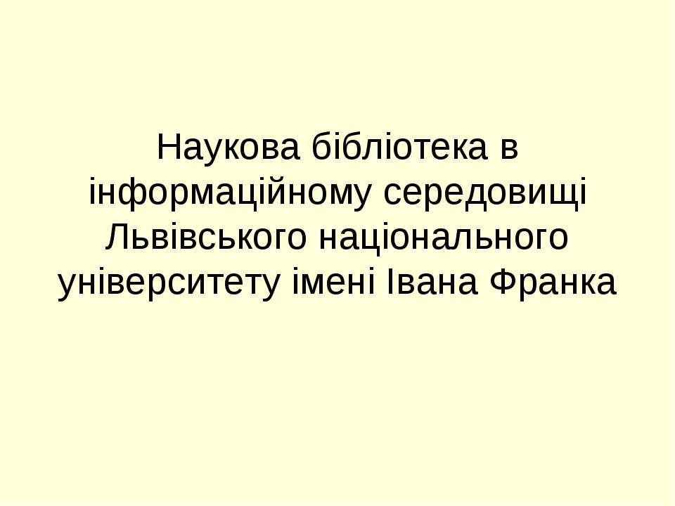 Наукова бібліотека в інформаційному середовищі Львівського національного унів...