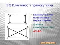 Якщо в чотирикутника всі сторони і всі кути рівні, то він є квадратом. ABCD –...