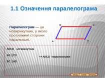 4. Сума протилежних кутів дорівнює А + В = А В С D 5.Бісектриса кута відсікає...