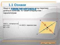 Якщо в чотирикутнику діагоналі в точці перетину діляться пополам, то такий чо...