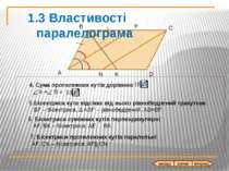 Якщо ABCD – чотирикутник і AB=AD=BC=CD, то ABCD – ромб. 3.2 Ознаки ромба назад