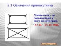Всі властивості паралелограма. Якщо ABCD – ромб, АС і BD – діагоналі, то AC^B...